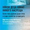"""SOS Детски селища България стартира кампания """"Сам срещу стената"""""""