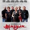 Нова българска комедия разказва историята на рок група от 80-те